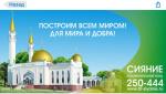 Скрытое пожертвование на мечеть в размере 500 тысяч рублей
